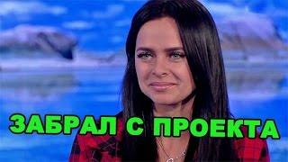 Вику Романец забрал с проекта Чемпион Мира! Последние новости дома 2 (эфир за 2 мая, день 4375 )