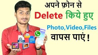 How to Easily Recover Deleted Files,images,Video,Audio in android phone By Dr. fone in Hindi