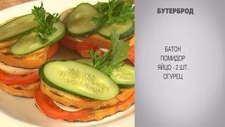 Бутерброд / Бутерброд с овощами / Бутерброд с яйцом / Бутерброд с огурцом / Бутерброд с помидорами