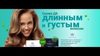 Обзор Alona Perfect Hair комплекс для восстановления волос отзывы цена купить