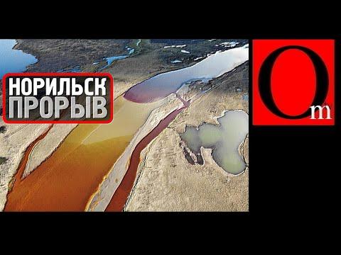 Норильск. Путинский прорыв