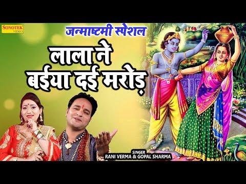 जन्मआष्ट्मी-स्पेशल-भजन-:-लाला-ने-बईया-दई-मरोड़-|-रानी-वर्मा,-गोपाल-शर्मा-|-biggest-hit-krishna-bhajan