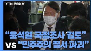 """민주당 """"윤석열 국정조사 검토""""...…"""