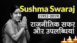 Sushma Swaraj: Biography and Political Achievements I RIP Sushma Swaraj