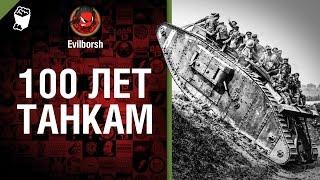 100 лет танкам - от Evilborsh [World of Tanks]