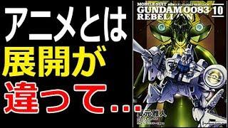機動戦士ガンダム0083REBELLION(10)