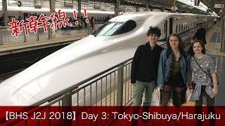 【BHS J2J