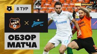 19.09.2020 Урал - Зенит - 1:1. Обзор матча