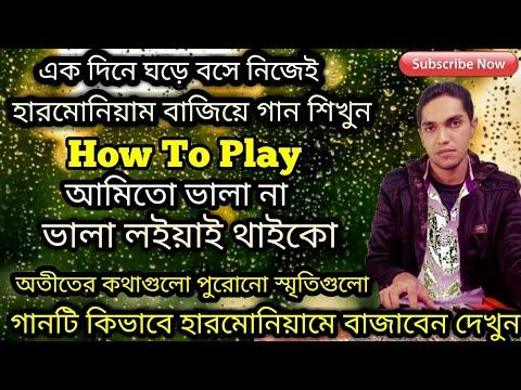 Otiter kotha gulo purono sriti gulo   How To play   আমি তো ভালা না ভালা লইয়াই থাইকো   Soul Touch