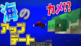 マイクラの進化がヤバイ!「1.13スナップショット」【あかがみんクラフト3】72