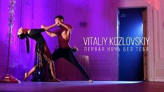 Смотреть клип Виталий Козловский - Первая Ночь Без Тебя