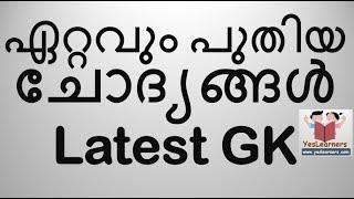 ഏറ്റവും പുതിയ ചോദ്യങ്ങള് - Latest GK - Kerala PSC Coaching