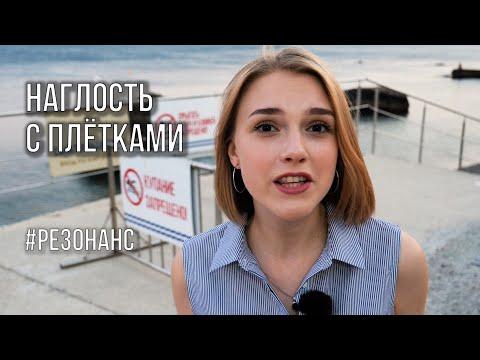 Нагайки против отдыхающих в Крыму | Резонанс ForPost - в санатории Форос