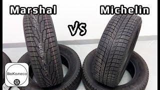 Kumho Marshal VS Michelin