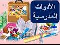 اناشيد مدرسية .اسماء الادوات المدرسية... Anachid madrassia  Adawatt madrassya
