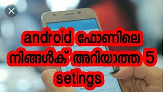 5 best secret android tricks and tips you should know..? malayalam Android phone tricks (malayalam)