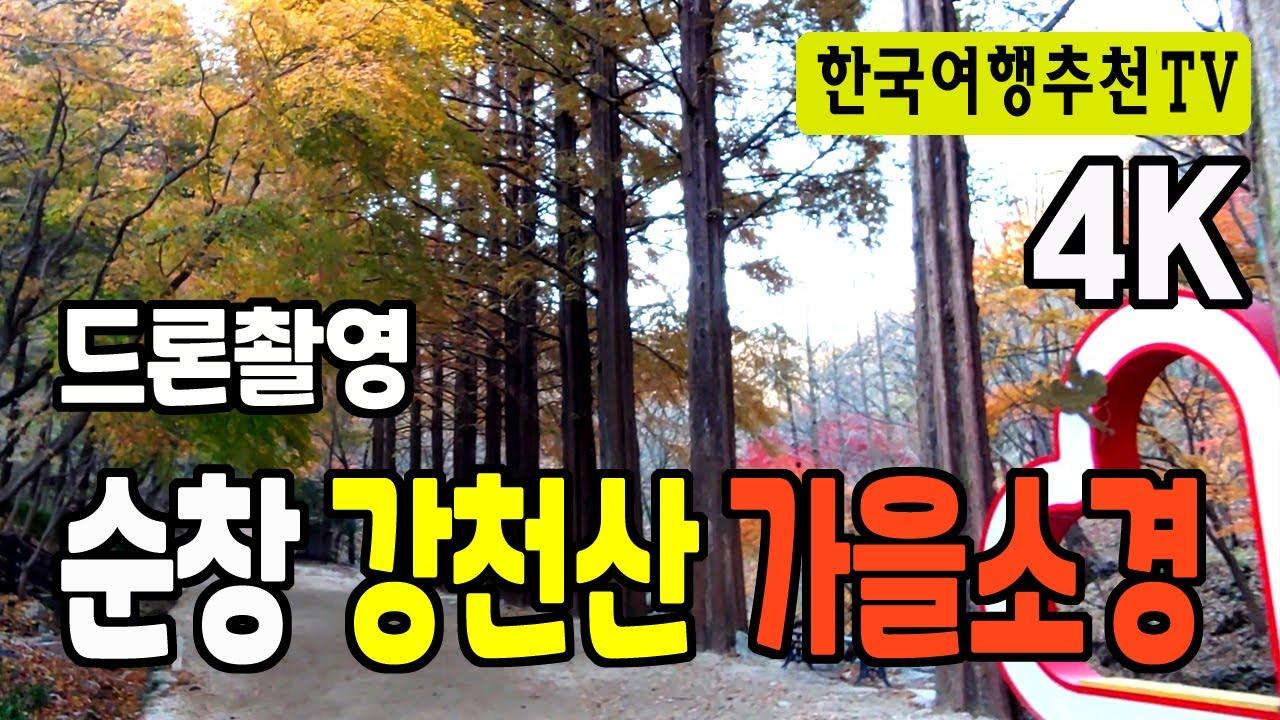 순창 강천산 가을소경 - 투구봉, Drone Shooting of Gangcheon Mountain's Autumn (with Clova Dubbing) 5K