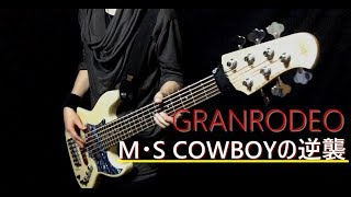 【GRANRODEO】M・S COWBOYの逆襲 Bass cover