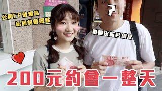 【交友】在台北花「兩百元」 有辦法浪漫約會一整天嗎?(看電影+美食+運動+喝酒+美景全包)|愛莉莎莎Alisasa