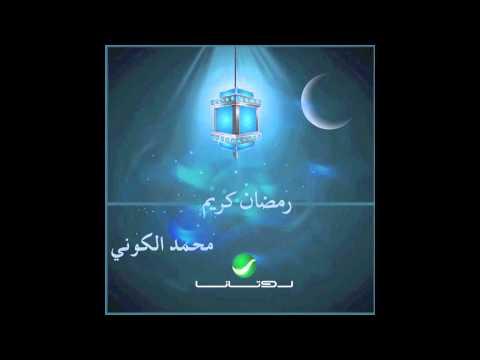 Mohammad Alkouni  … Ala Bali - Islamic   محمد الكوني … علي بالي - إسلامي