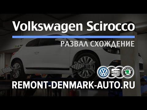 Развал схождение Volkswagen Scirocco