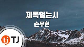 [TJ노래방] 제목없는시 - 손무현(Son, Moo-Hyun) / TJ Karaoke