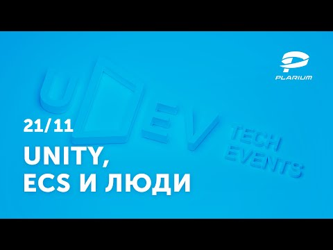 UDev Tech Event #11: Unity, ECS и люди