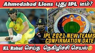 IPL 2021   2 New IPL Teams Confirmation   Next BCCI President? Tamil Cricket   IPL 2021 News Tamil