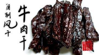 自制风干牛肉干,很干货的小零食-Dried beef