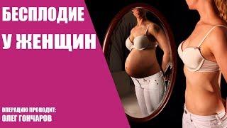 бесплодие у женщин/Причины и современные методы лечения