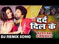 Ritesh Pandey का सबसे बड़ा सुपरहिट DJ Remix Song - Darde Dil Ka Pata Na Tha - Bhojpuri Hit Remix Song