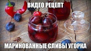 Маринованные сливы Угорка — видео рецепт