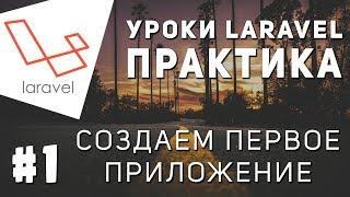 Уроки Laravel практика - Первое приложение