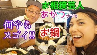 東京にお仕事に行かせてもらったのでお相撲芸人あかつさんとお鍋してき...