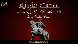 The Ottoman Empire S01E04 | Battle of Ankara 1402 | Faisal Warraich
