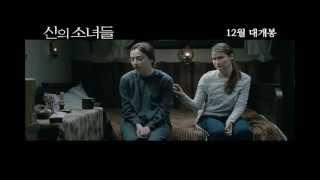[신의 소녀들]예고편 Dupa dealuri / Beyond the Hills - trailer