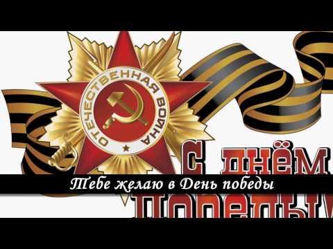 День победы видео открытки.  9 МАЯ!