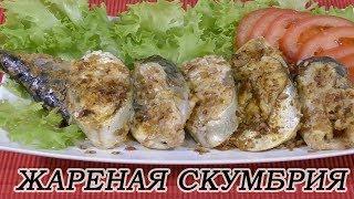 Жарим Скумбрию без запаха. Пряная скумбрия на сковороде с беконом. /Fried mackerel with bacon
