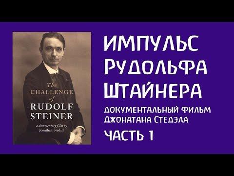 Импульс Рудольфа Штайнера. Часть 1
