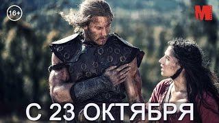 Дублированный трейлер фильма «Викинги»