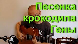 Песенка крокодила Гены   Александр Фефелов