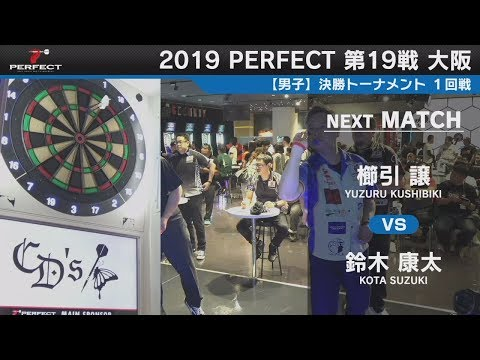 櫛引譲 vs 鈴木康太【男子1回戦】2019 PERFECTツアー 第19戦 大阪