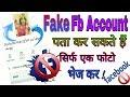 How to check Facebook fake id ? Kaise pata kare Fake facebook id HINDI /URDU
