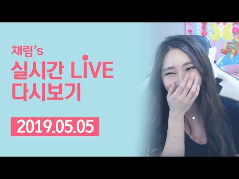 채림's LIVE [2019.05.05]