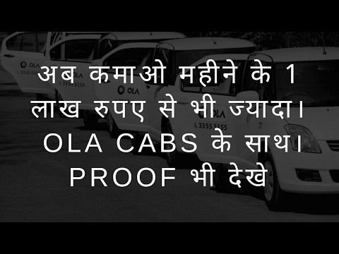 How to Attach your Car with Ola Cabs