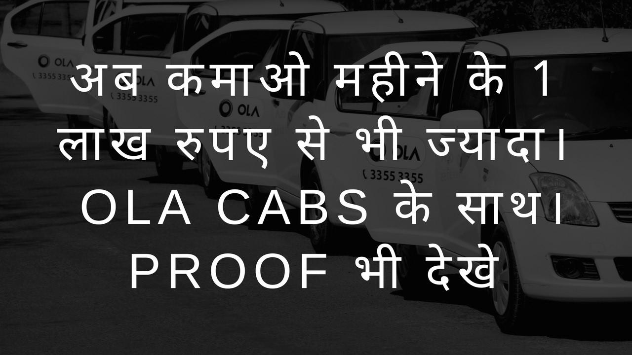 ola cab complaint number