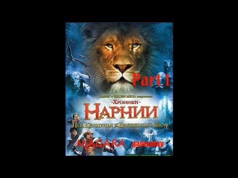 Хроники Нарнии Лев Колдунья и Волшебный Щкаф Прохождение Часть 3