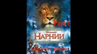 Хроники Нарнии: Лев, Колдунья и Платяной шкаф Часть 1