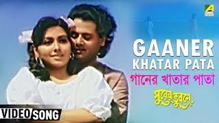 Gaaner Khatar Pata | Surer Bhubaney | Bengali Movie Song | Kumar Sanu
