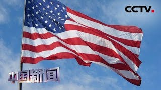 [中国新闻] 中美经贸摩擦·专家解读 扩大开放 增强综合国力和产业国际竞争力是正道 | CCTV中文国际